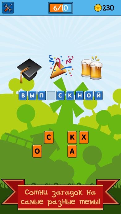 EmojiNation - чумовая игра для разминки мозгов! Скриншоты3