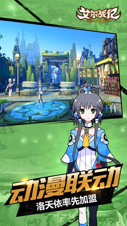 艾尔战记(艾尔之光官方授权手游) screenshot-3