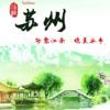 苏州口袋导游出行神器 - 苏州旅游在线 - iPhoneアプリ