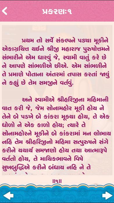 Gopalanand Swamini Vato - Piplana screenshot four