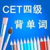 四级CET-4英语考试大纲核心进阶词汇含语音频专业版HD