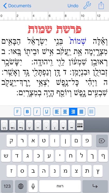 Davka Hebrew Writer screenshot-4