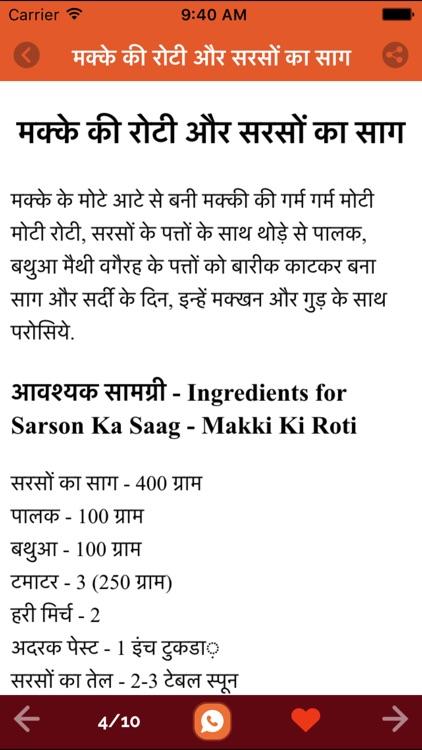 Veg Indian Regional healthy Recipes in Hindi 2k17 screenshot-3