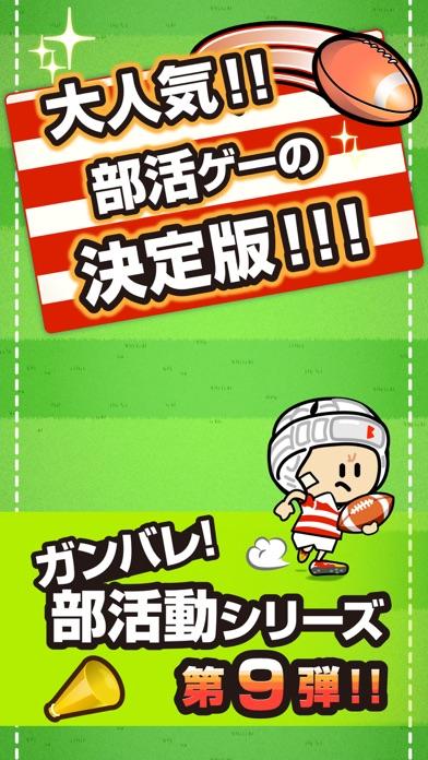 ガンバレ!ラグビー部 - 無料の簡単ミニゲーム!紹介画像4