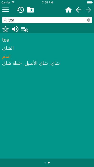 Arabic English dictionary قاموس عربي-إنكليزي | From Vladimir