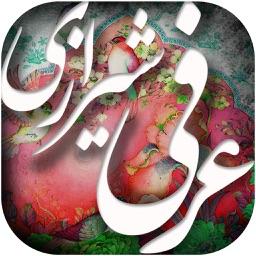 دیوان اشعار عرفی شیرازی