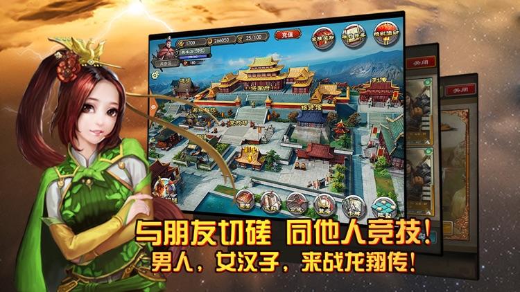 三国龙翔传-激战与谋略 screenshot-4