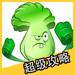 超级攻略 for 植物大战僵尸 植物大战僵尸2