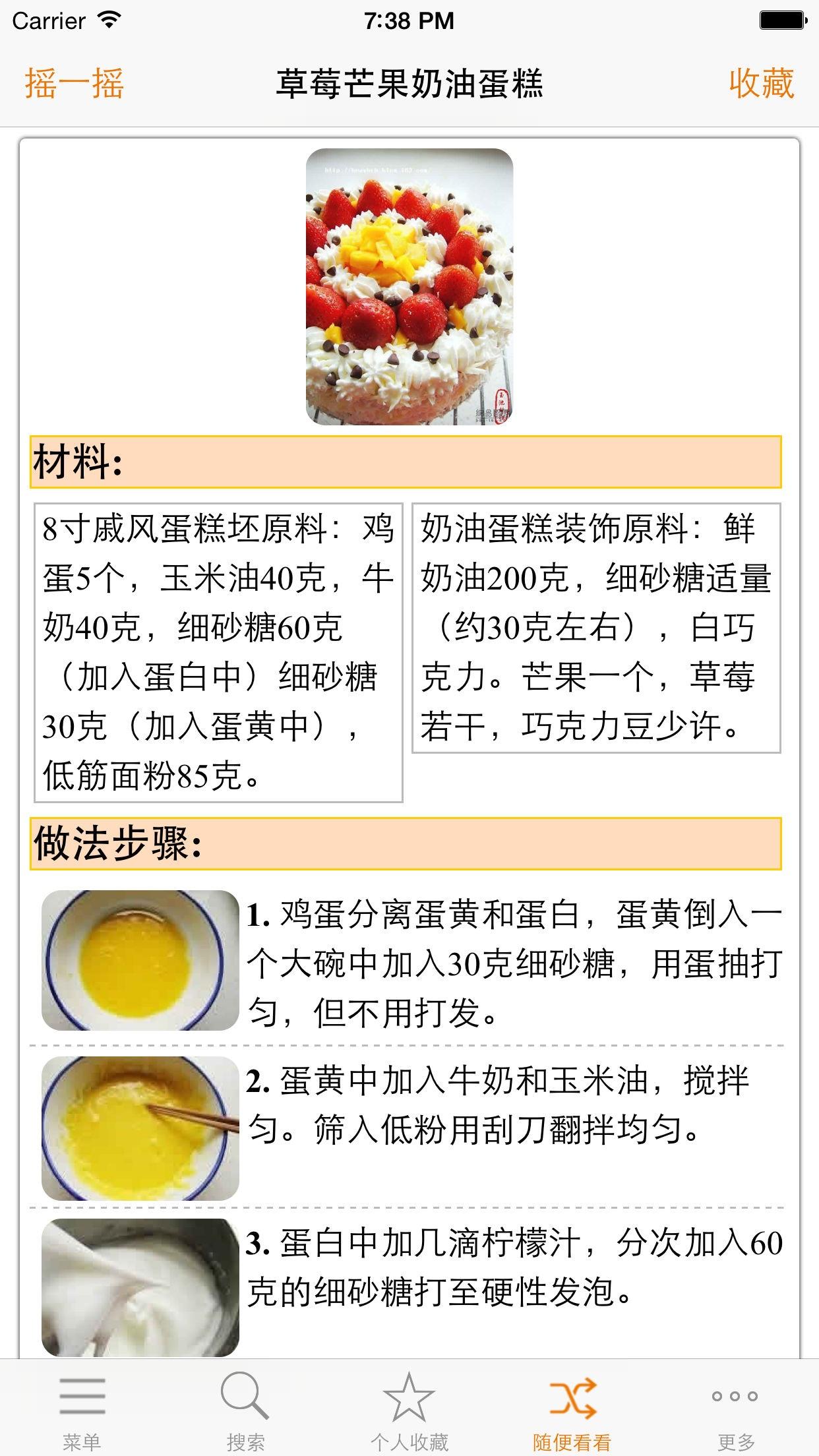 蛋糕做法大全 甜品点心系列 Screenshot