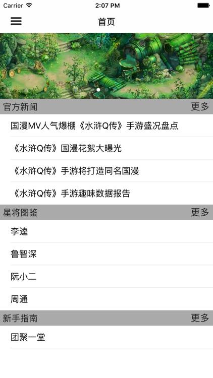 游戏攻略For水浒Q传