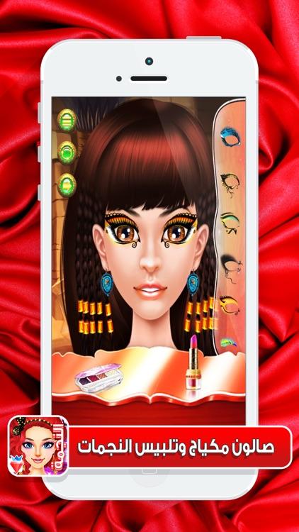 النجمة العاب اطفال تلبيس بنات مكياج الاميرات ذكاء screenshot-3