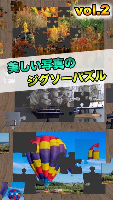 ジグソーパズル 無料で360パズルも遊べる写真のジグソー vol.2紹介画像1