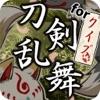 クイズ検定for刀剣乱舞