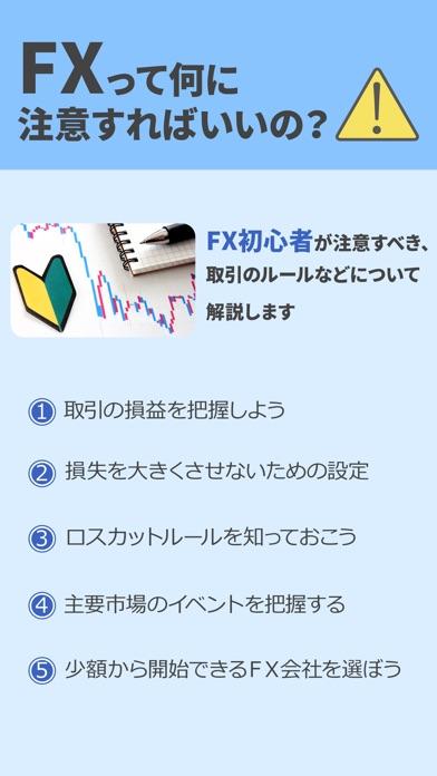 【極FX - FXがわかる!初心者向け無料アプリ】のスクリーンショット3