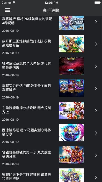 超级攻略 for 放开那三国 screenshot-3