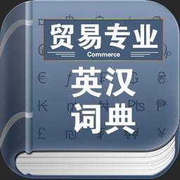贸易专业英汉词典