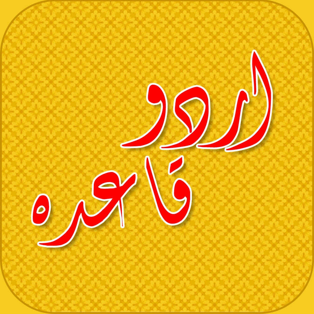 Urdu Qaida Free - Learn Alphabets Alif Bay Pay Kids