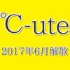 アイドルクイズfor ℃-ute 2017年6月SSA解散 - iPhoneアプリ
