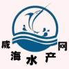 威海水产网