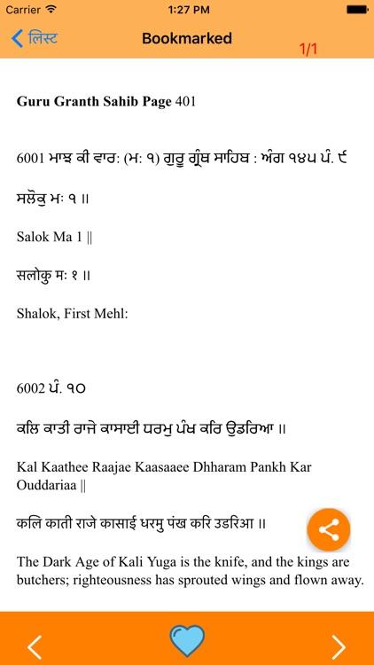 Guru Granth Sahib ji screenshot-4