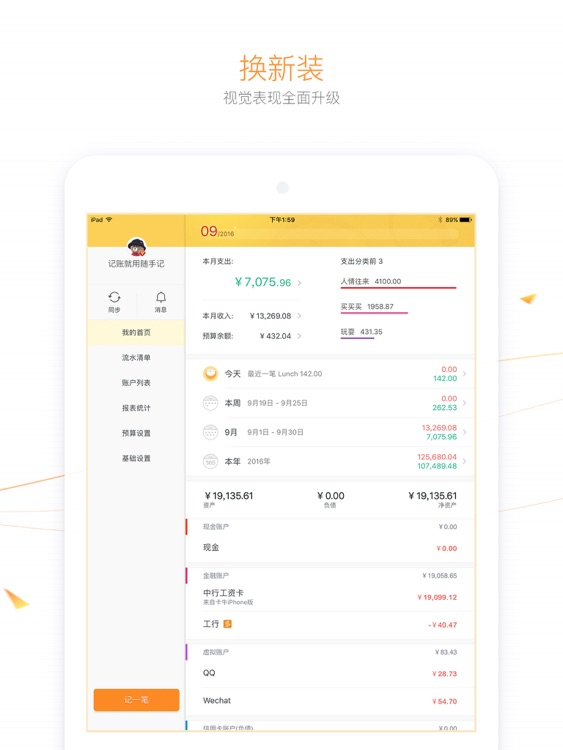 随手记专业版 for  iPad