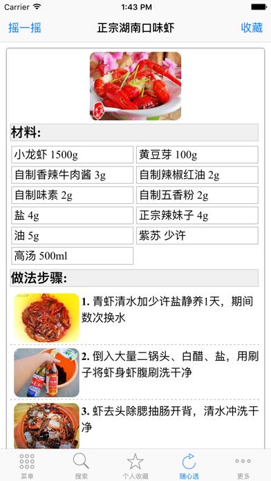 湘菜菜谱离线版のおすすめ画像1