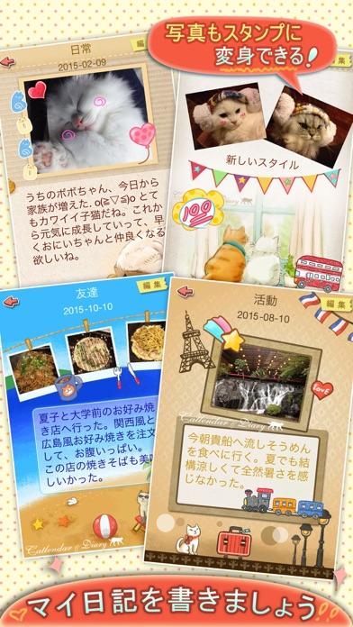 猫ちゃん手帳 Lite紹介画像5