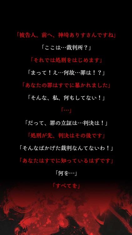 アリスの精神裁判 screenshot-4