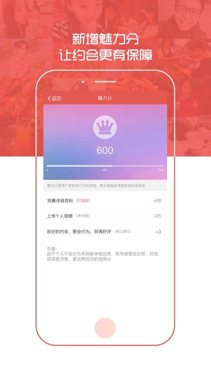 请吃饭Pro-约会交友,蹭饭神器 screenshot-4
