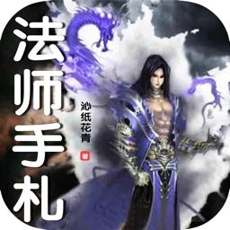 法师手札—网络人气玄幻小说(精校版)