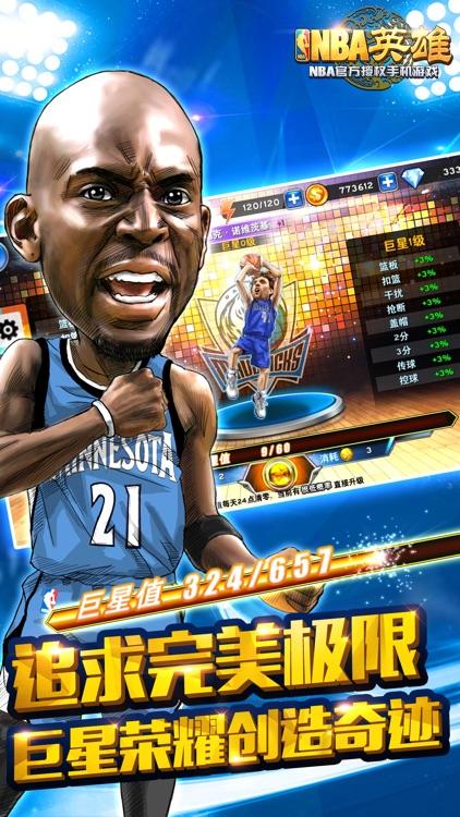 NBA英雄 (正版授权 次日送科比) screenshot-4