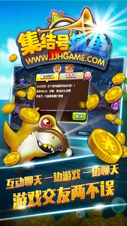 集结号捕鱼-官方版 screenshot-4