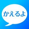 かえるよ〜 - iPhoneアプリ