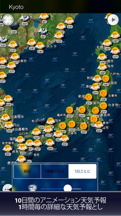 世界の天候 screenshot1