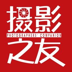 摄影之友HD