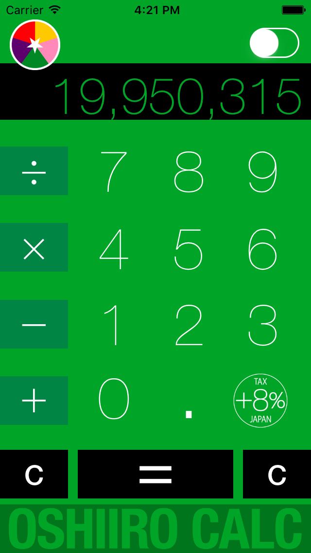 推し色電卓 〜5色の電卓&サイリウム ScreenShot3