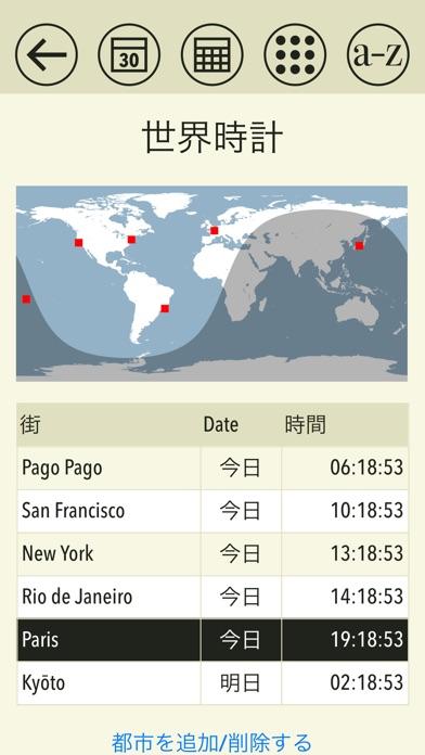 世界の暦 - 天文カレンダ screenshot1
