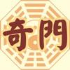 星僑奇門 - iPhoneアプリ