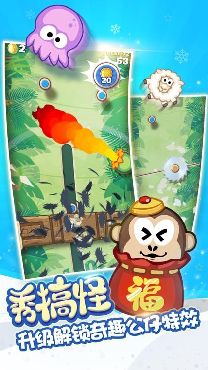 弹弹猴-新年逗趣公仔弹弹乐 screenshot-3