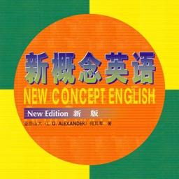 新概念英语(全四册)-语音文本同步+名师讲解