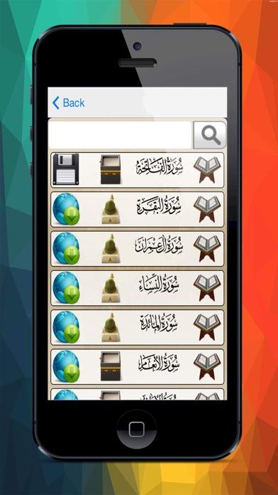 المصحف بصوت الشيخ مشارى راشدلقطة شاشة2