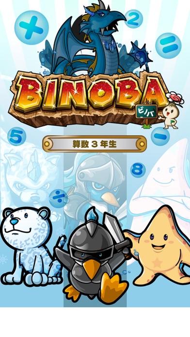 ビノバ 算数-小学生,3年生- 割り算や分数をドリルで勉強スクリーンショット1