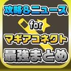 攻略ニュースまとめ for マギアコネクト(マギコネ) icon