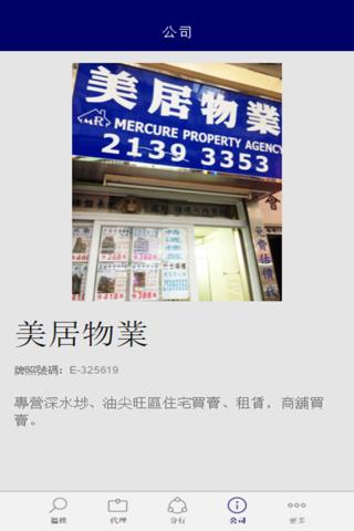美居物業 screenshot 4