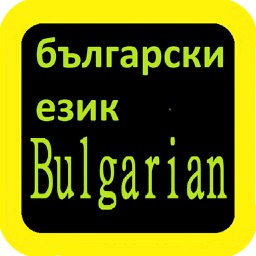Bulgarian Audio Bible 保加利亞语圣经
