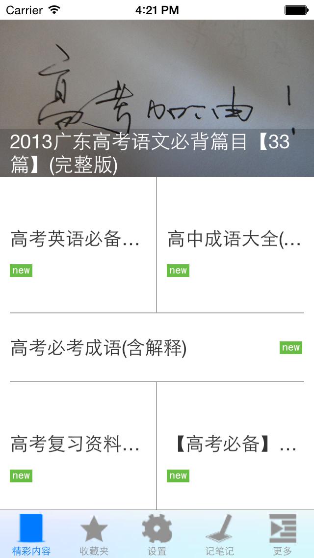 Screenshot #2 pour 高考必备资料大全