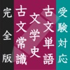 古文単語・古文常識・文学史 【完全版】 -センター試験・受験対応-