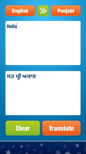English to Punjabi Translator - Punjabi-English Language