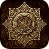 The Al-Quran with Bangla Translation القرأن
