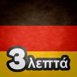Μάθετε γερμανικά σε 3 λεπτά